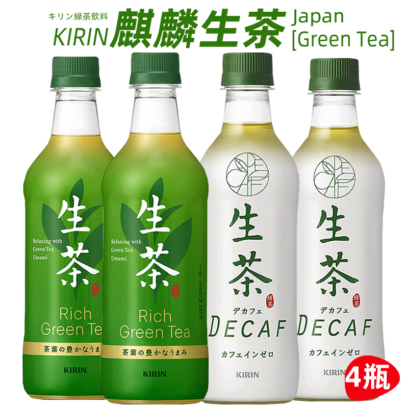 Kirin green tea imported from Japan: sucrose free, fat free, calorie free and decaffeinated