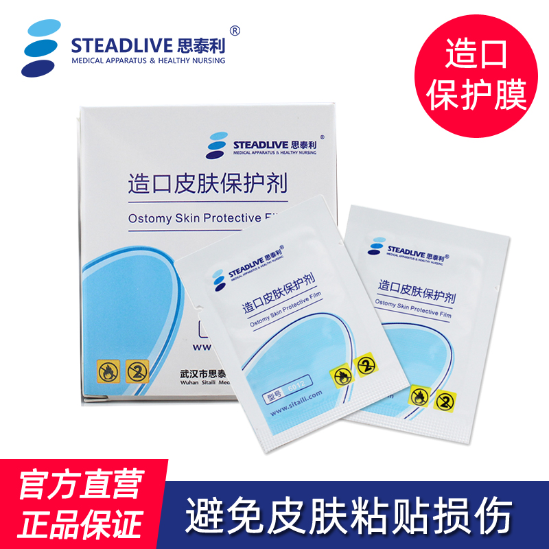 Styri stoma skin protective film protective agent stoma accessories care products medical fistula skin care film