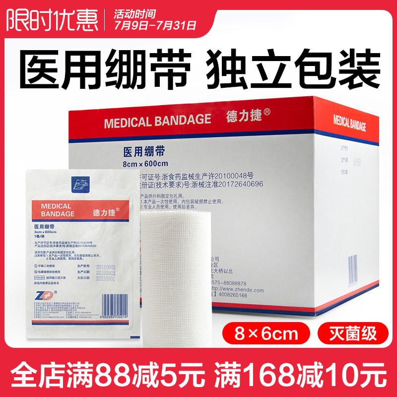 3巻振徳医療用包帯滅菌級ガーゼ包帯巻き8 cm*6 m独立包装砂布包帯