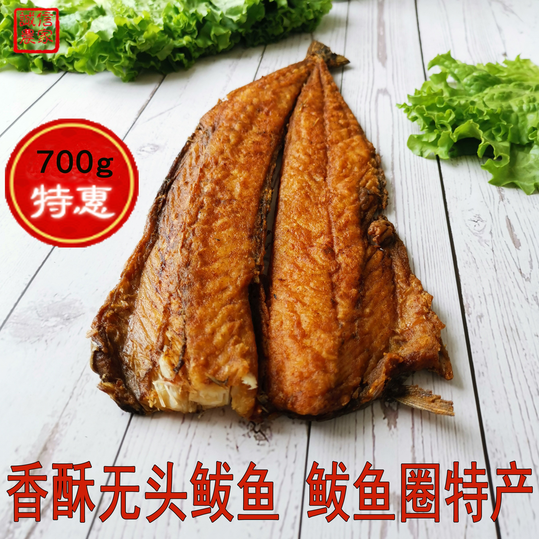 香煎鲅鱼煎熏即食特产香酥鲅鱼五香鲅鱼肉段马鲛鱼新鲜海鲜熟食快