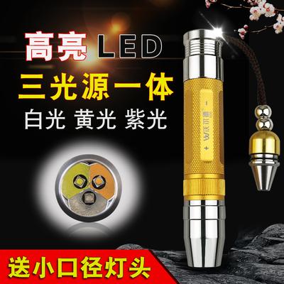 专业鉴定照玉石手电筒强光充电超亮三色翡翠珠宝石文玩专用紫光灯