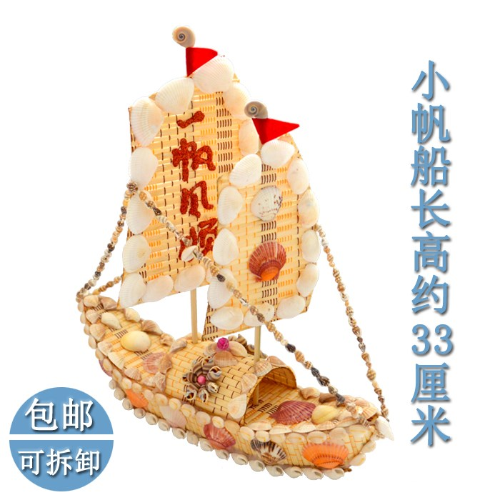 ? Package mail conch shell sailboat detachable creative home decoration crafts special decoration gifts