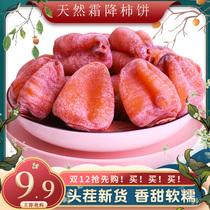 斤装农家自制柿子饼降霜吊柿饼5富平柿饼特级整箱出口品质