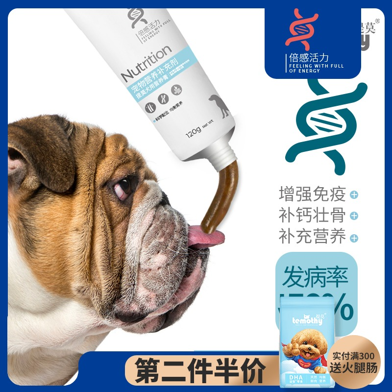 提莫 狗狗营养膏宠物泰迪美毛补钙微量元素幼犬用怀孕营养品120g