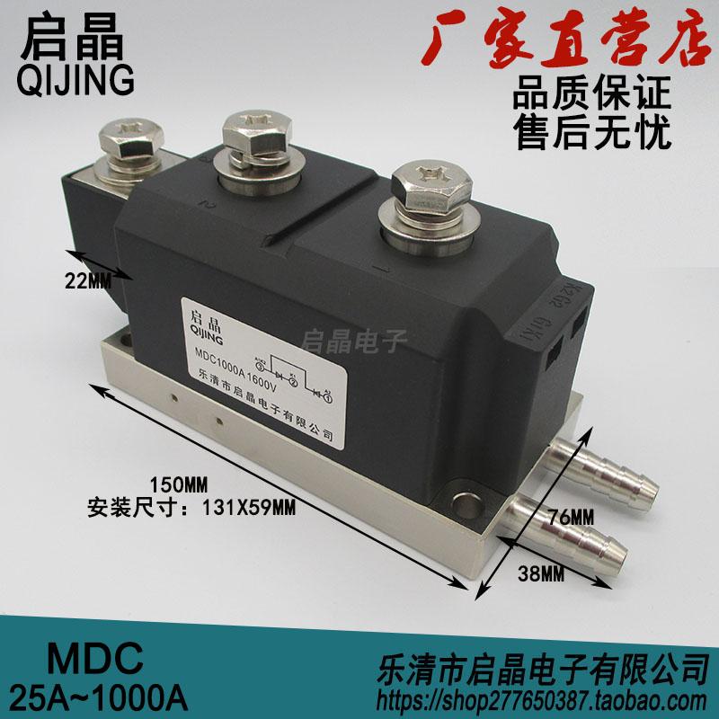 启晶 MDC1000A1600V整流模块 二极管模块MDC1000-16 压接水冷