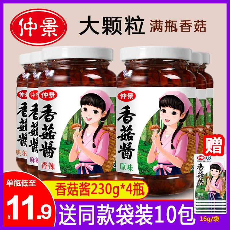 仲景香菇酱瓶装原味香辣奥尔良香菇下饭酱拌面酱夹馍辣椒酱蘑菇酱