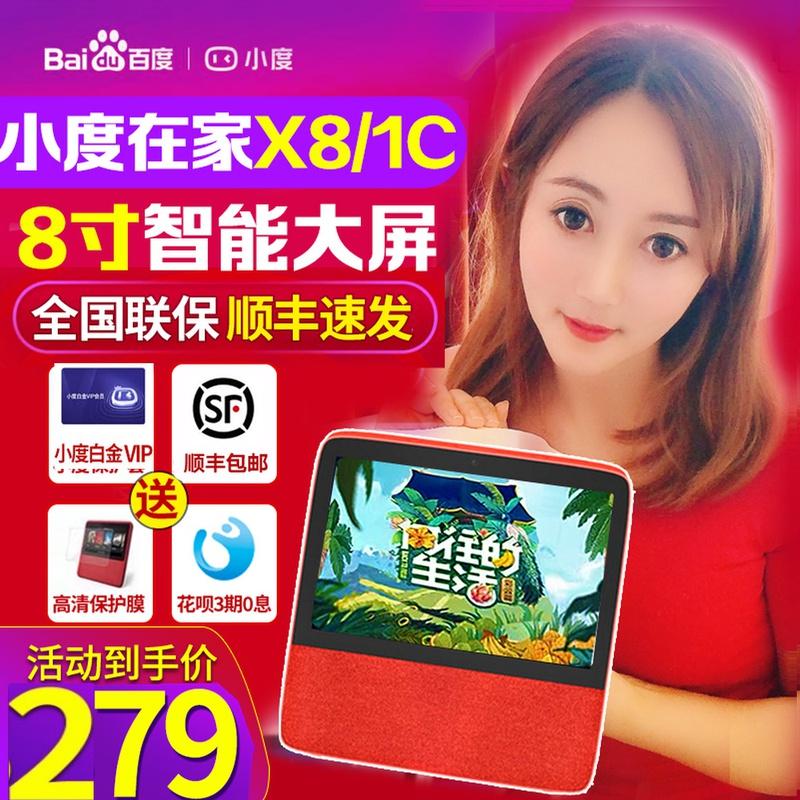 小度在家1c智能音箱 人工声控家用全屏小度教育智能屏x8平板电脑淘宝优惠券