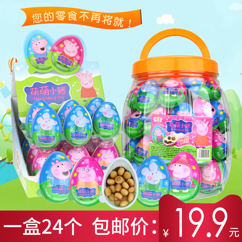 Delicious funny egg surprise egg girl snack half toy chocolate biscuit (instead of cocoa butter)