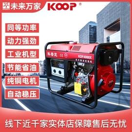 科普王柴油发电机220v静音380v单三相24v小型直流3-12kw|未来万家图片