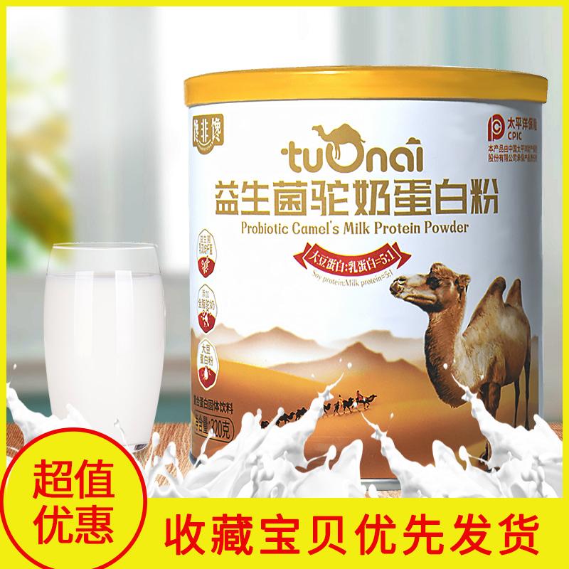 馋非馋益生菌驼奶粉蛋白质粉儿童成人中老年人骆驼乳清蛋白营养粉