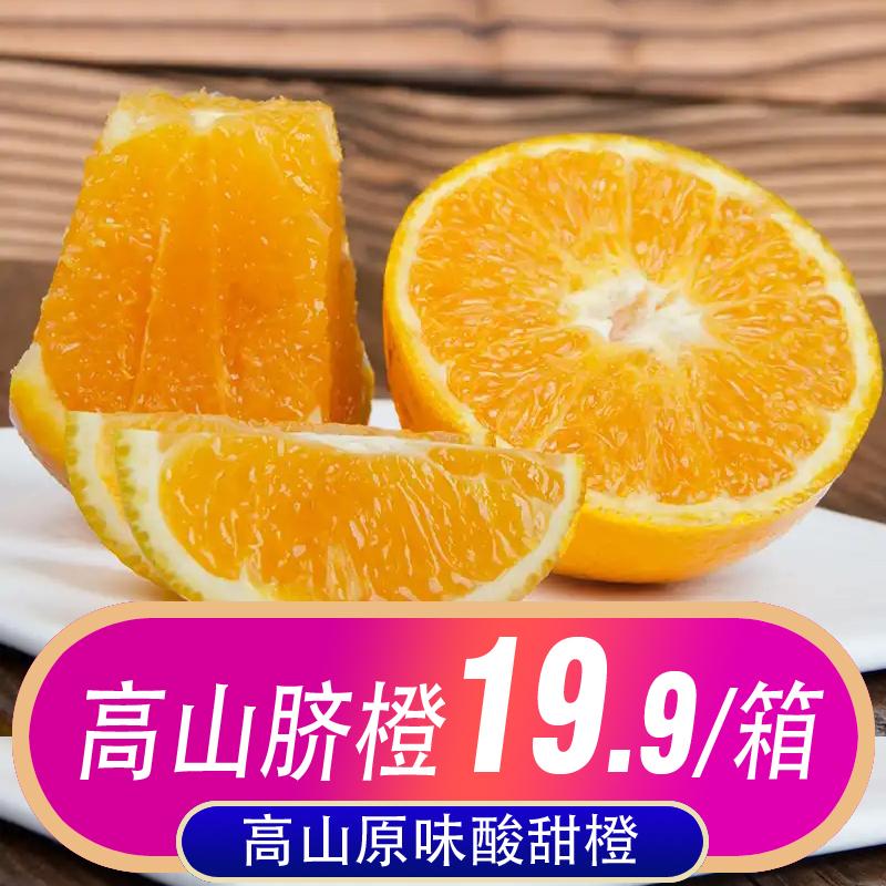 湖南新寧崀山臍橙新鮮孕婦水果當季整箱5 手剝橙子莨山臍橙大果10