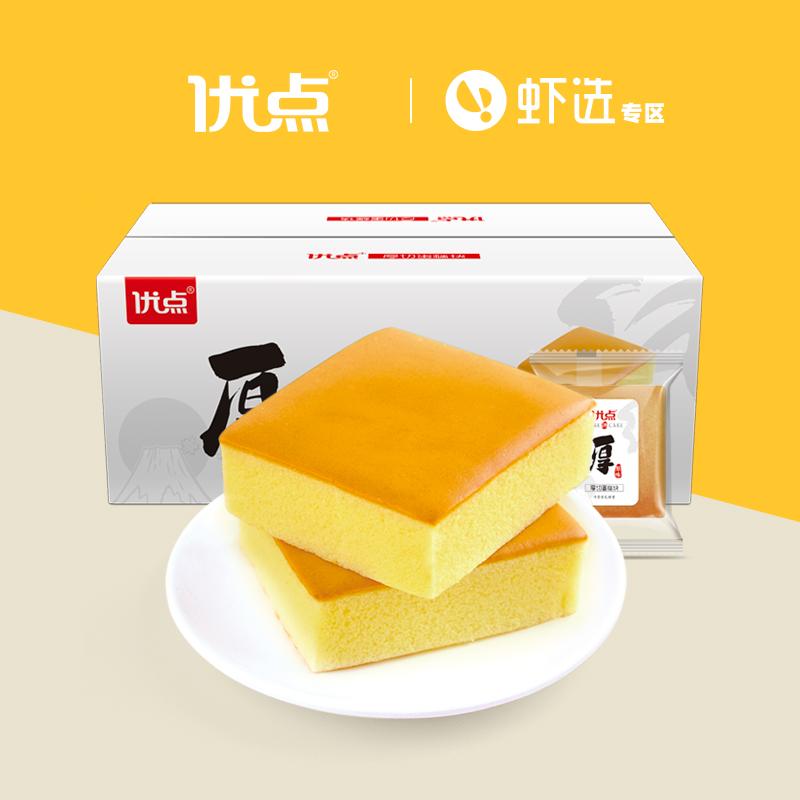优点厚切蛋糕块600g营养早餐零食代餐西式面包糕点纯鸡蛋糕整箱