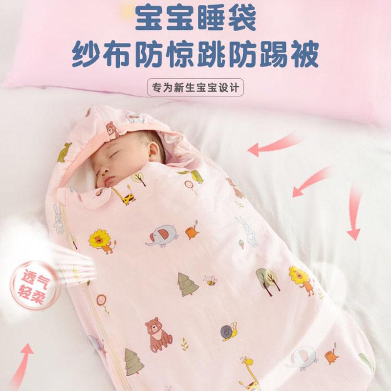 婴儿睡袋夏季薄款宝宝春秋防踢被纯棉纱布新生儿防惊跳四季通用款