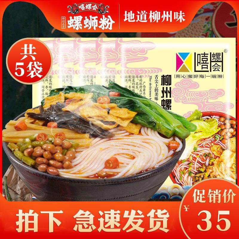 嘻螺会广西柳州特产螺蛳粉酸辣粉正宗速食方便面米线螺狮粉300*5