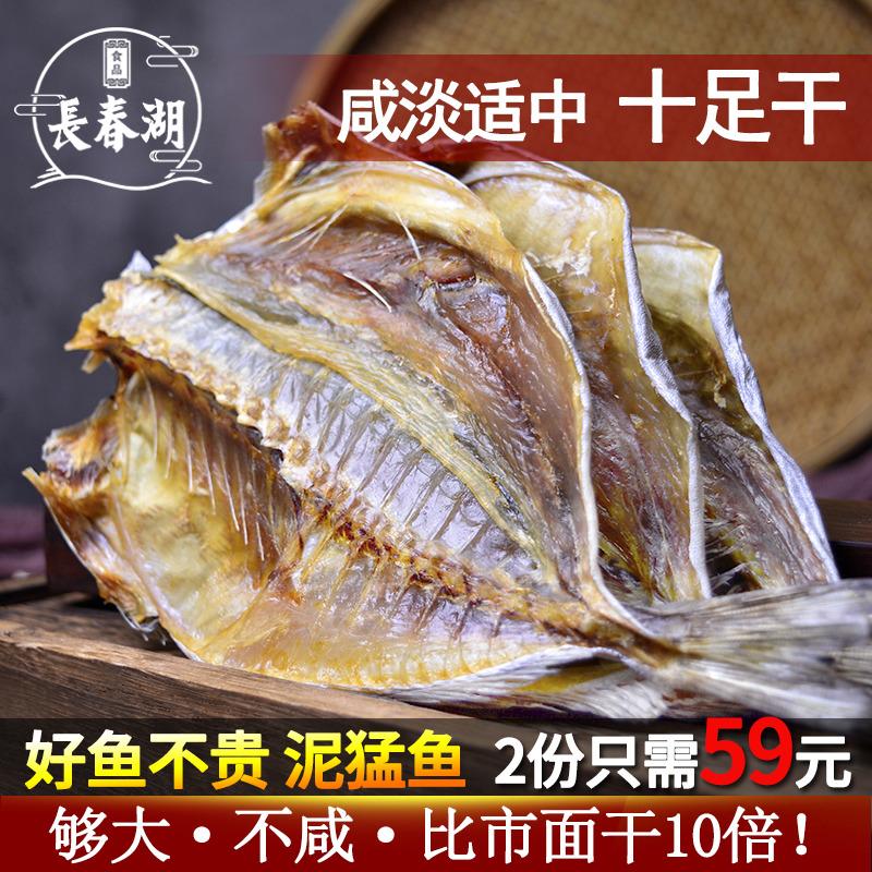 咸鱼干泥猛鱼干干货农家自制腊鱼干鱼风干海鱼腌制海鲜咸鱼特产