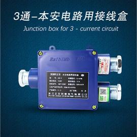 正安防爆3通8线JHH-3矿用本安接线盒电缆分线盒穿线盒 原厂正品图片
