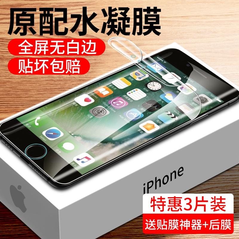 苹果8钢化膜7plus水凝iphone7全屏6s手机6sp覆盖i8八i7纳米软膜ip7全包边ip七全包六puls防摔p抗蓝光护眼贴膜