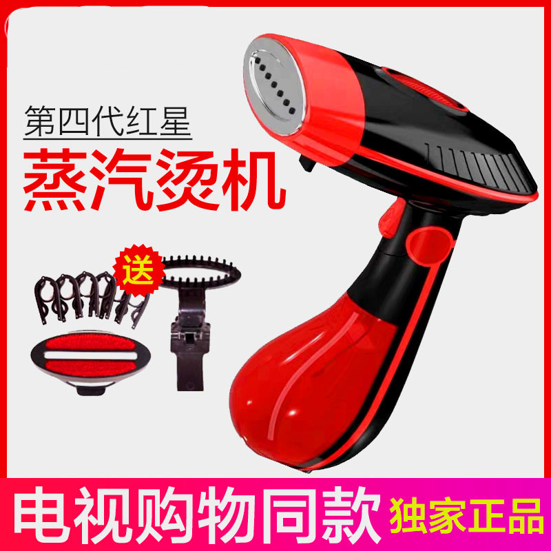 Shanghai brand steam ironing ironing and hanging and hot machine, the fourth generation of devil tiktok with the same voice.