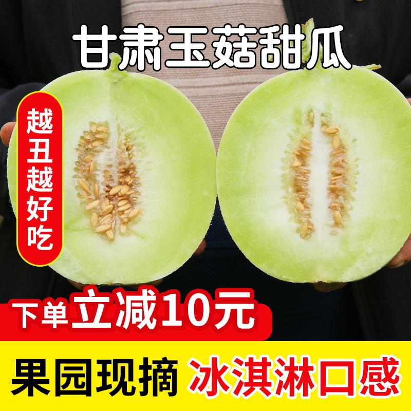 甘肃玉菇甜瓜冰淇淋哈密瓜香瓜蜜瓜5斤银蒂新鲜水果应季批发包邮