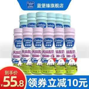 蓝堡臻欧洲风味酸奶200ml*12瓶原味混合莓果口味饮料营养早餐酸奶