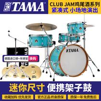 LJK48H4俱乐部鸡尾酒迷你尺寸套鼓系列JAMCLUBTAMA春雷乐器