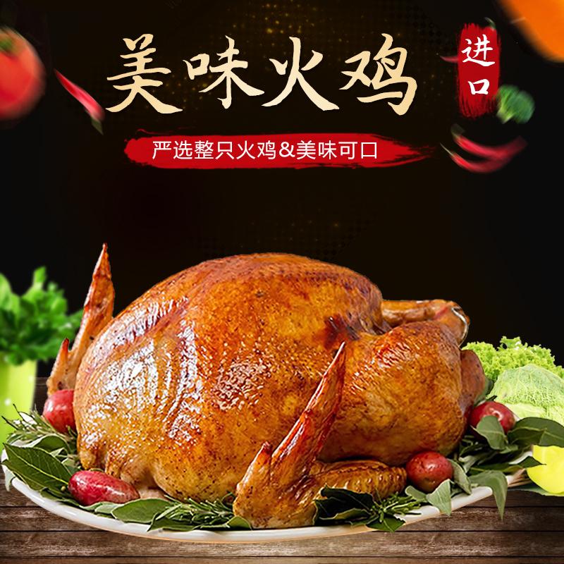冷冻整火鸡万圣 AriztiA智利进口新鲜整只整5500g圣诞节生肉包邮