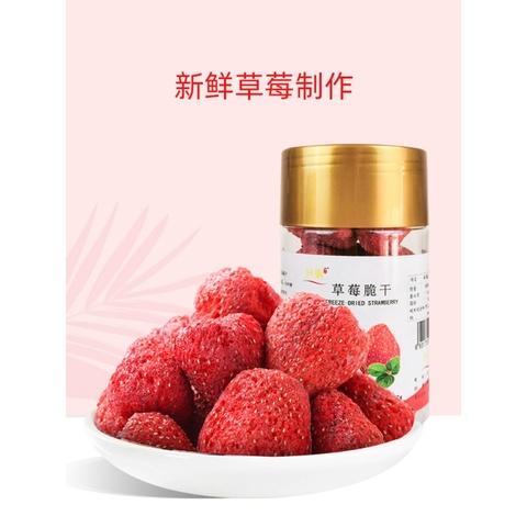 什果铺子-草莓冻干脆50gX2低蔗糖果蔬脆果干烘焙原料即食休闲零食