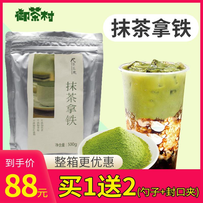 【御茶村】三合一抹茶拿铁粉
