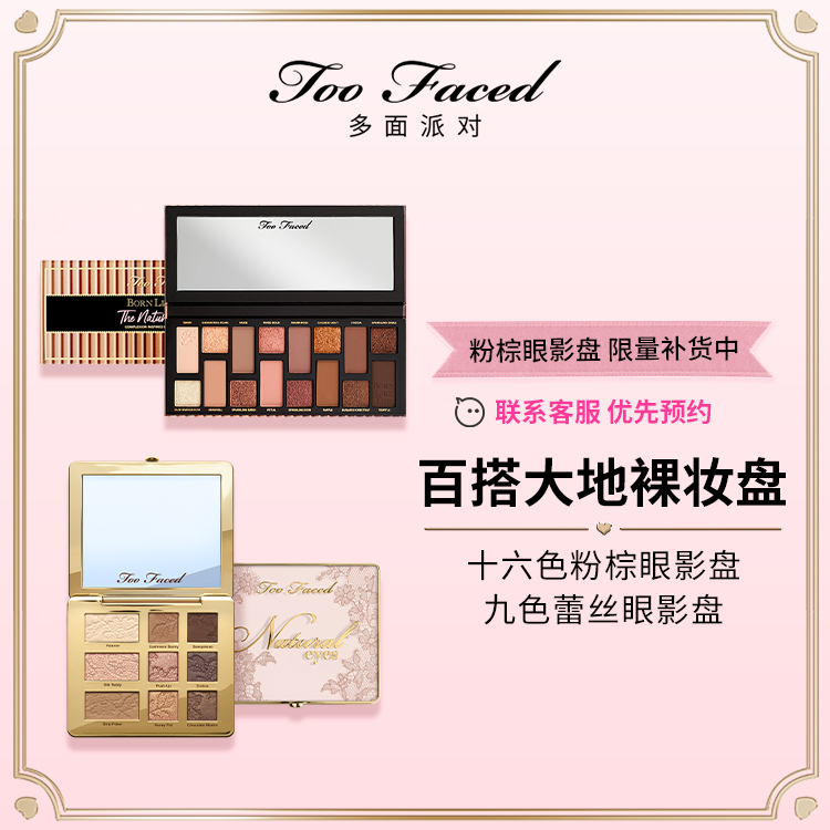 Official authentic Too Faced multi-faceted party 16-color swelling powder brown eyeshadow palette earth color