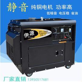 柴油发电机组小型家用5千瓦6kw8kw10kw单相220v三相380v伊源静音图片