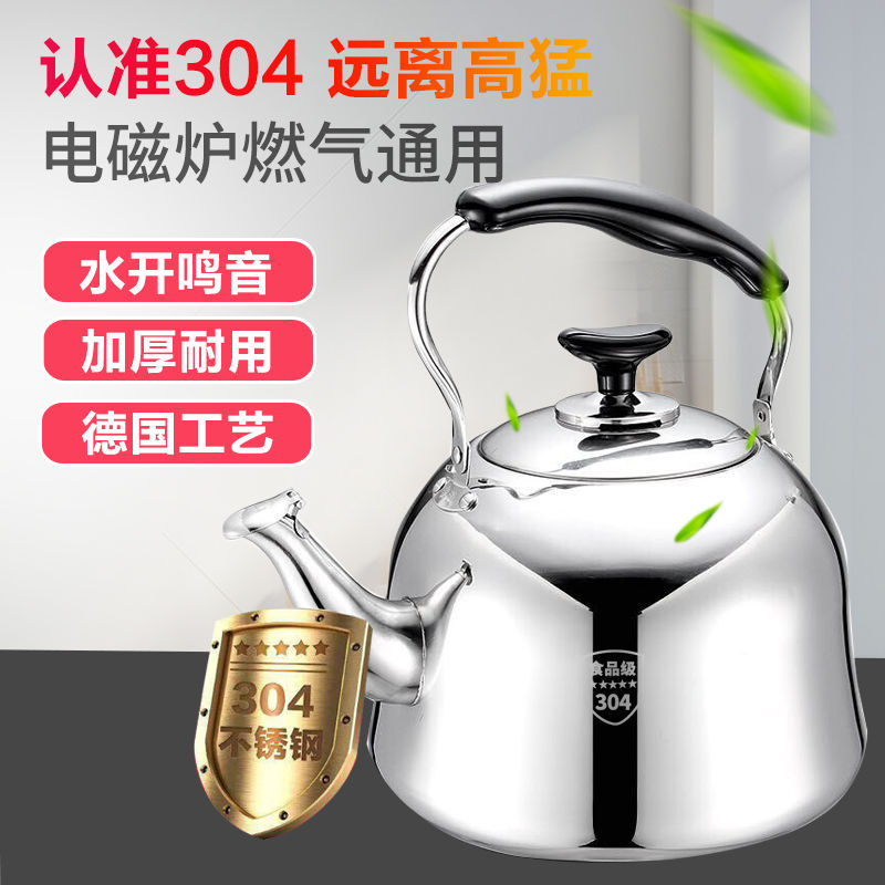 Stainless steel kettle thickened sounding kettle electromagnetic furnace kettle carbon boiler boiler gas whistle large capacity