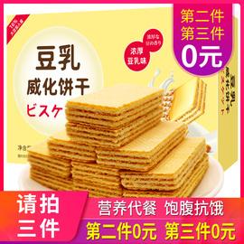 日本风味豆乳威化饼干夹心低代餐卡压缩零食小吃丽脂奶酪芝士盒装图片