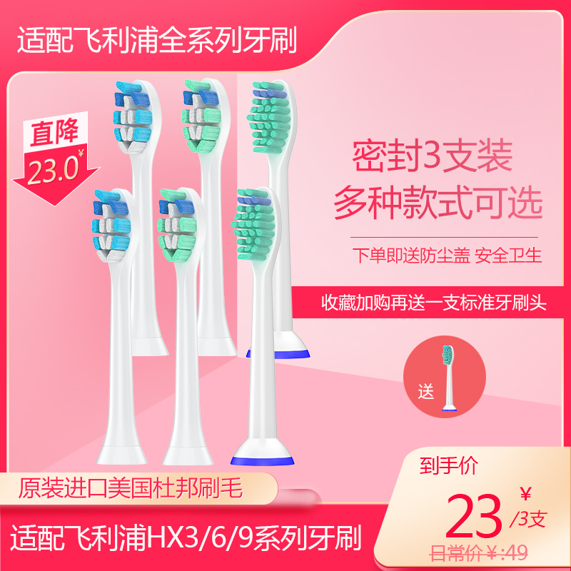 Replace general hx3210a / 3230a / 3220a / 3240a / 3250A with Philips electric toothbrush head