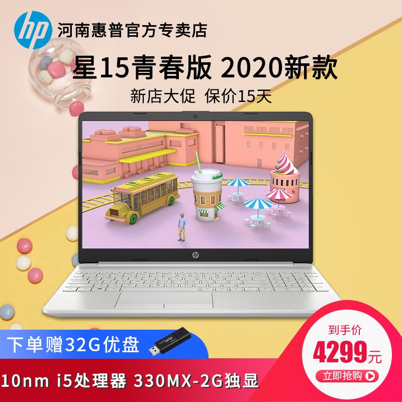【办公推荐】 hp惠普星15S青春版 2020  十代酷睿i5 15.6英寸学生游戏轻薄手提便携商务办公笔记本电脑官网