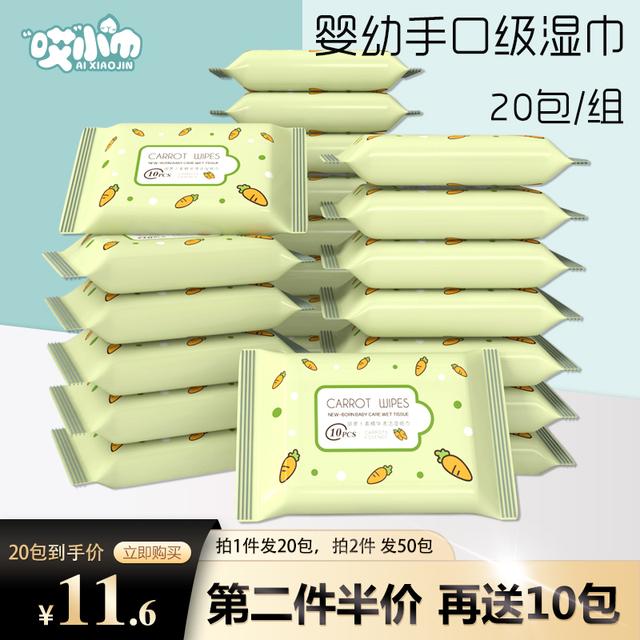婴幼儿童湿巾小包手口专用便携随身装学生迷你湿纸巾家用大包特价
