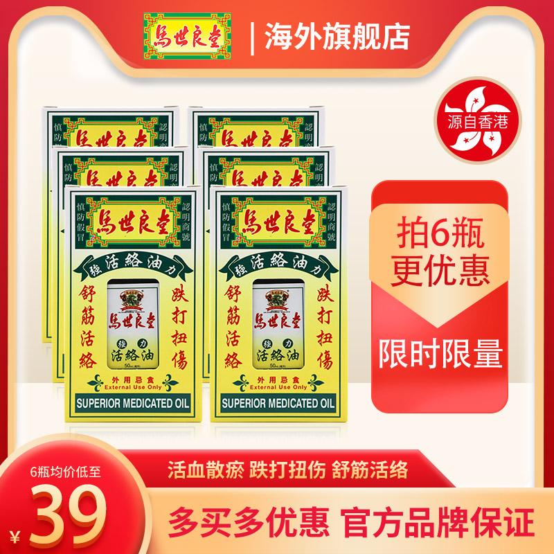 香港马世良堂强力活络油50ml 6瓶装 活血散瘀 跌打扭伤 舒筋活络