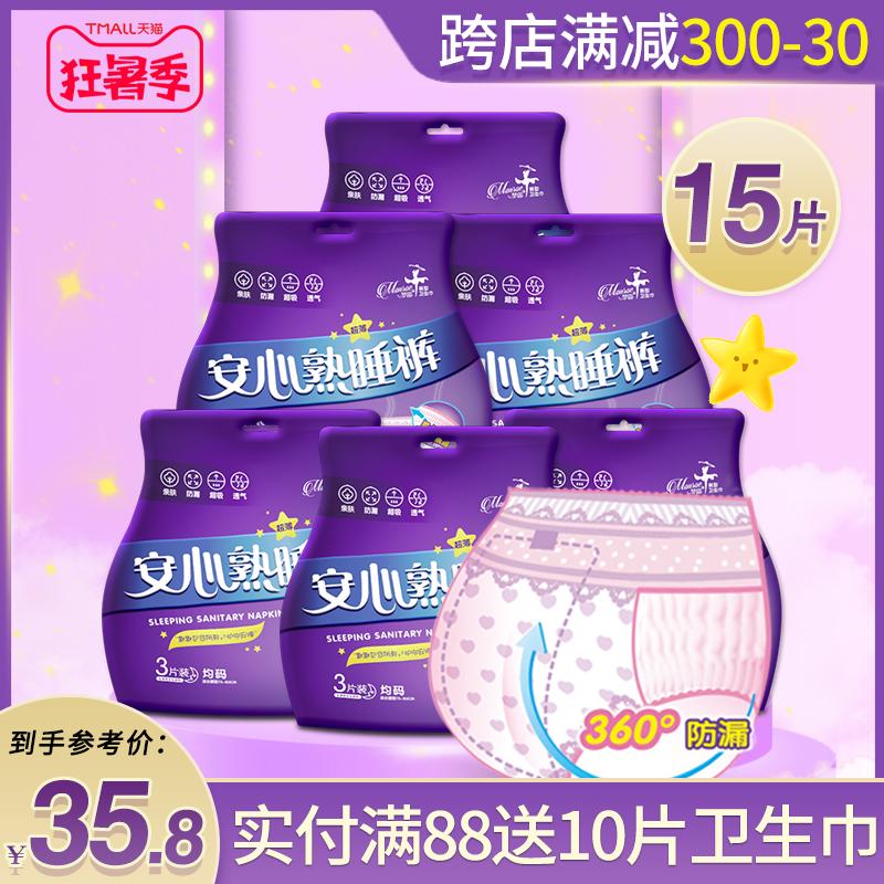 安心裤女夜用产妇拉拉裤200卫生巾