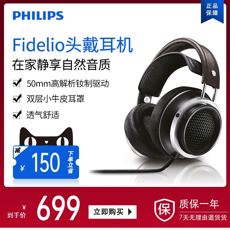 Philips/飞利浦 X1S Fidelio发烧HIFI电脑手机头戴式耳机耳麦监听