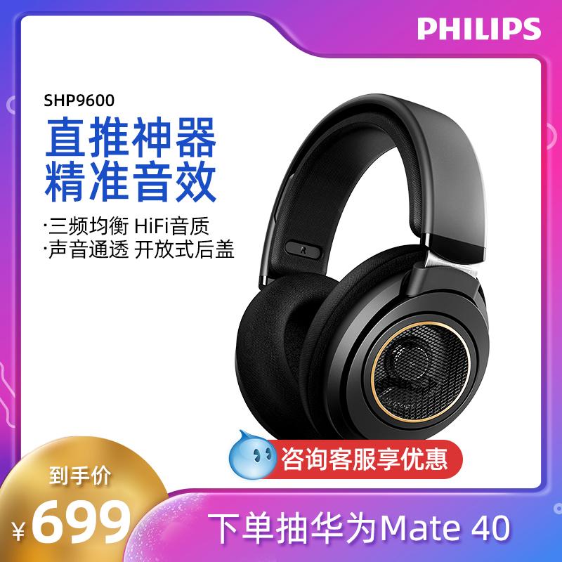 飞利浦 SHP9600hifi音乐耳机头戴式游戏电脑有线SHP9500升级款