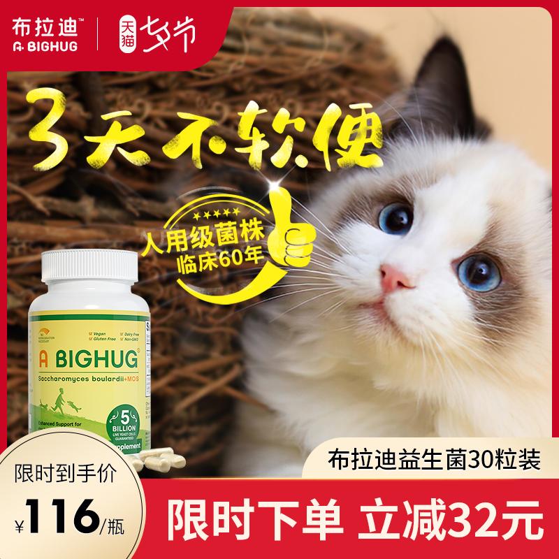 【软便克星】美国布拉迪酵母益生菌 幼猫狗宠物腹泻呕吐肠胃调理