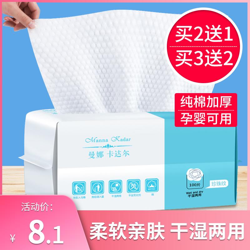 洗脸巾一次性纯棉女抽取式卸妆棉化妆棉柔巾洗面擦脸洁面巾纸专用