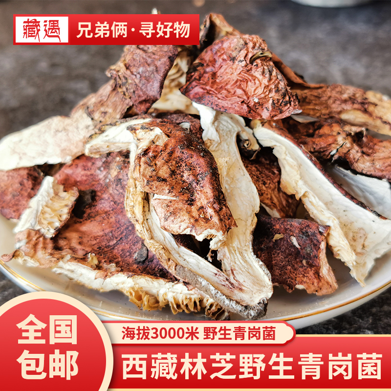 Tibet encounter brothers Linzhi entity store in 2020 wild green fungus dry goods green stem fungus dry piece 500g