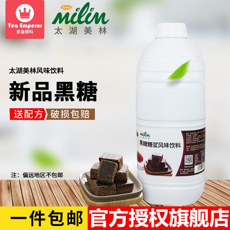 包邮太湖美林龙眼花蜜黑糖新品黑糖2.5kg蜂蜜糖浆花果茶奶茶原料