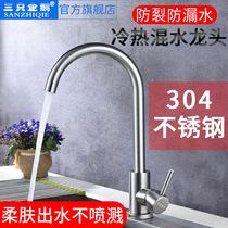 廚房水龍頭冷熱可旋轉洗碗池洗菜盆大彎管304歐圣迪水龍頭不銹鋼