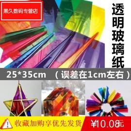 玻璃塑料纸薄膜彩色包装盒单片礼物有色静电膜幻彩高温画画八角