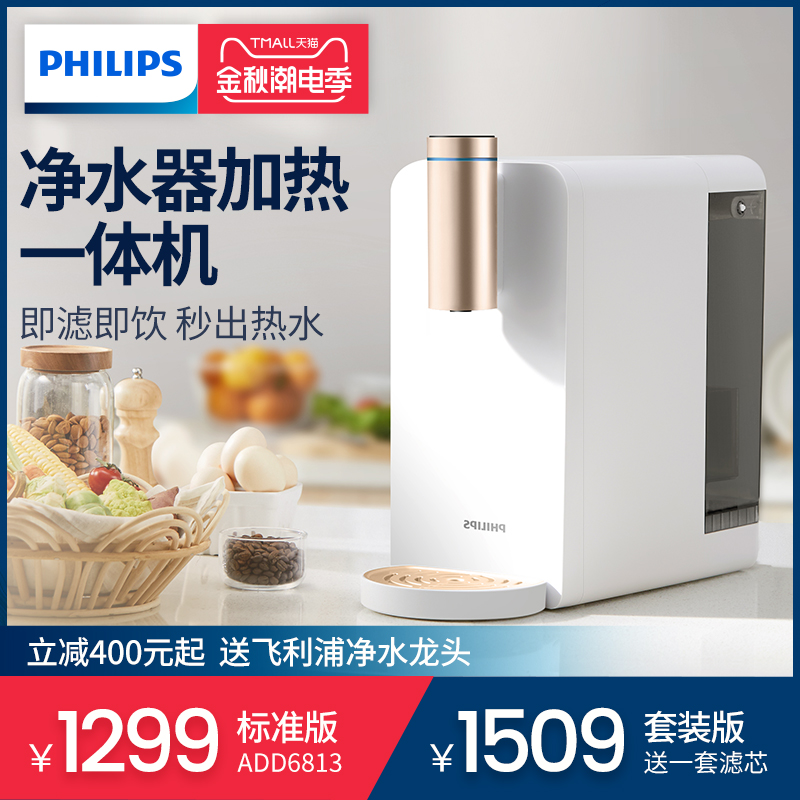 Philips water purifier household direct drinking and heating integrated machine, namely hot reverse osmosis water dispenser, desktop water purifier