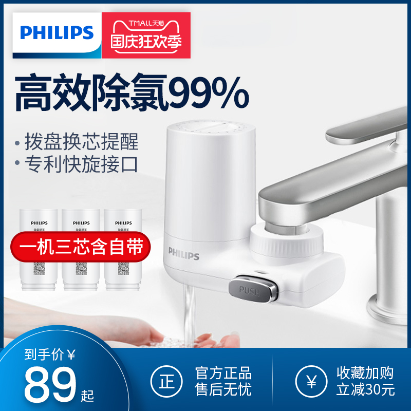 Philips water purifier household faucet filter kitchen tap water purifier direct drinking water purifier