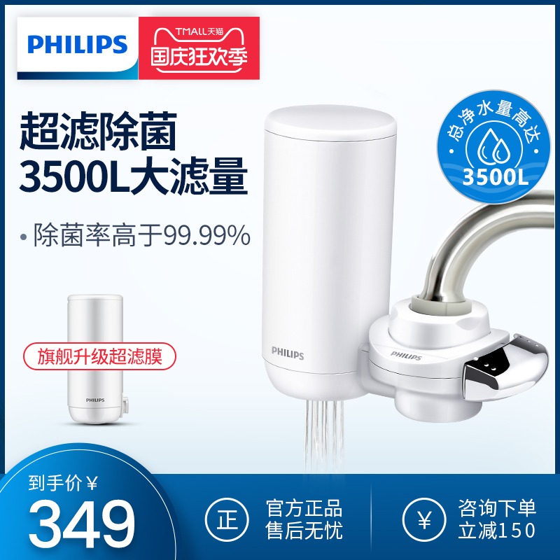 Philips water purifier faucet filter household direct drinking ultrafiltration kitchen water purifier wp3811 upgrade