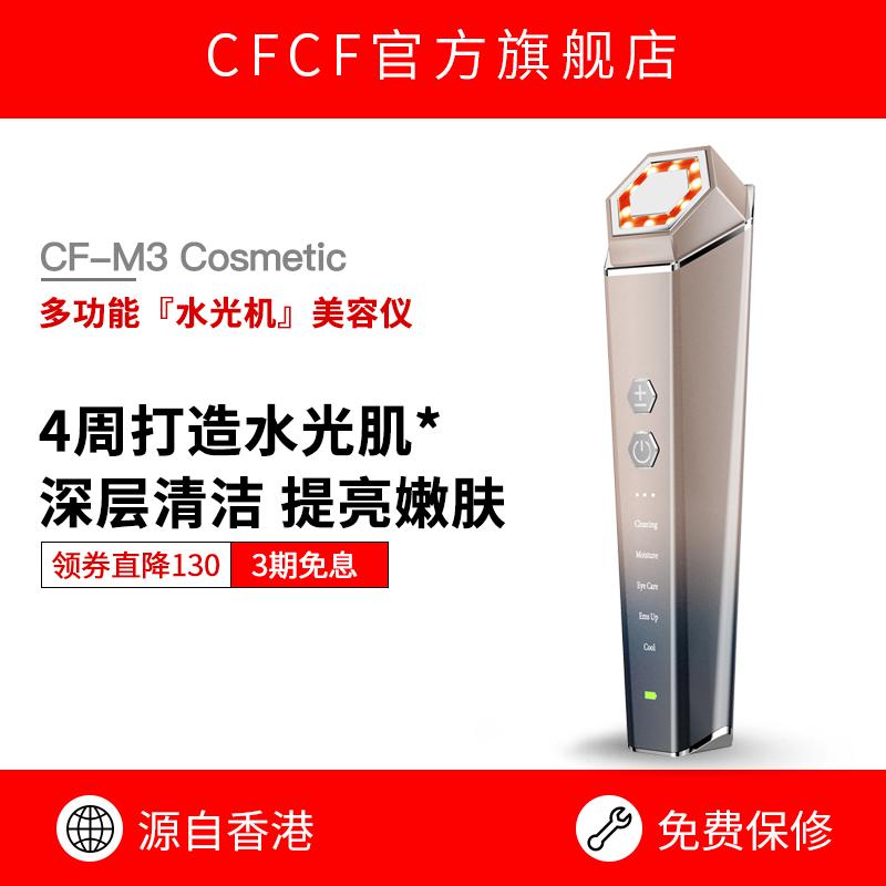 CFCF美容仪器家用脸部提拉紧致V脸神器面部按摩器洗脸嫩肤导入仪
