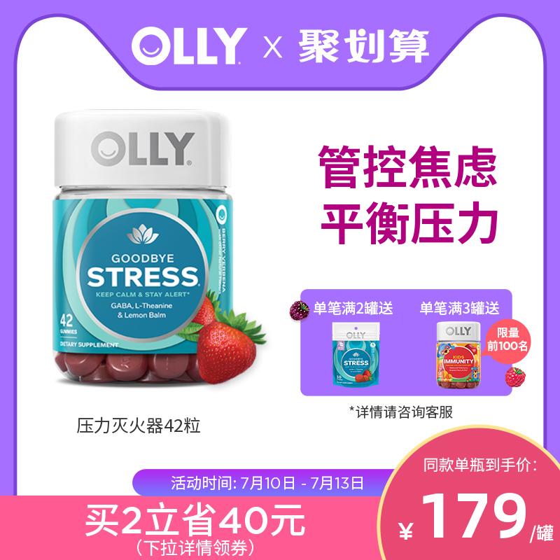 OLLY元气舒压stress 缓解压力心情GABA睡眠软糖42粒美国原装进口